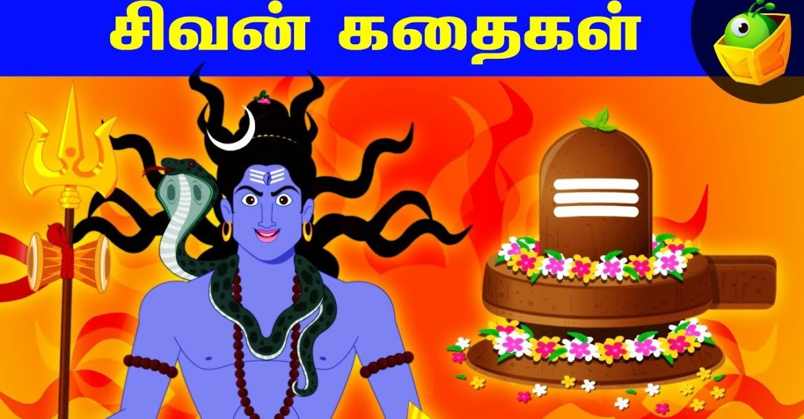 சிவன் கதைகள் | Tamil Mythological Stories for kids | Stories of Lord Shiva