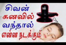 சிவன் கனவில் வந்தால் என்ன நடக்கும் ? | Quest 63| lord shiva in dreams | கனவு பலன்கள்