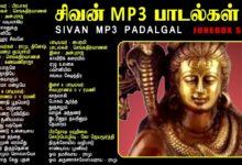 திங்கள்கிழமை சிவன் MP3 பாடல்கள் | Sivan mp3 Songs | Lord Shiva Devotional Songs | Vijay Musical