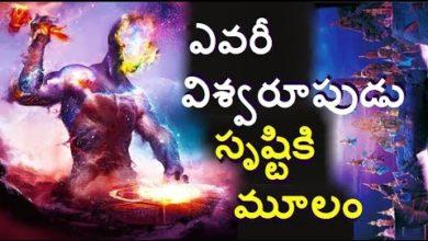 పురాణాలలో చెప్పబడిన సృష్టి రహస్యం/The Creation Of Universe In Hinduism/ Unknown Facts of Vishwakarma
