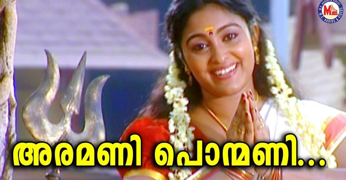 അരമണി പൊന്മണി |Aramani Ponmani | Malayalam Devotional Video Songs |Kodungallur Amma Songs