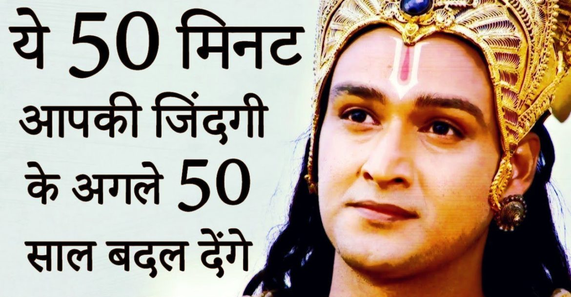 50 Minutes For The Next 50 Years Of Your Life -  By Lord Krishna Revealed in Bhagvad Gita (in Hindi)