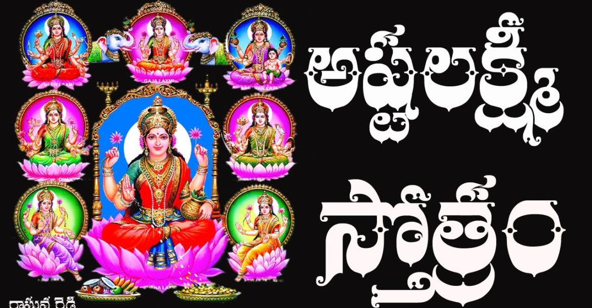 ASHTA LAKSHMI STOTRAM WITH TELUGU LYRICS