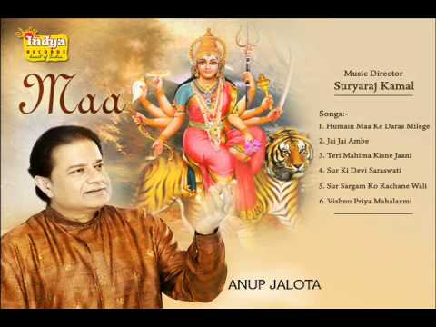Anup Jalota | Maa (Audio Jukebox) | Navratri Songs 2018 | Hindi Devotional Songs | Hindi Songs 2018
