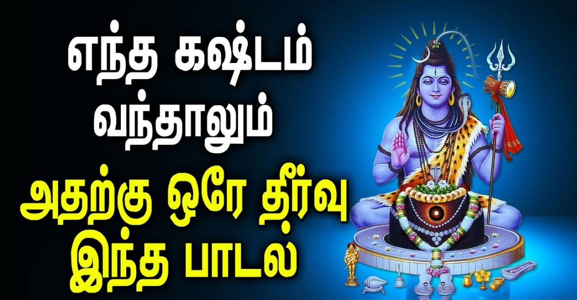 Best Lord Siva Song to find solution for all your issues | Best Tamil Shiva songs