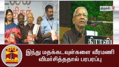 Controversy erupts as Veeramani criticizes Hindu Gods | Thanthi TV