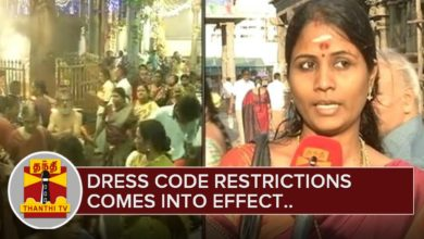 Dress Codes restrictions for Hindu Temple comes into Effect - ThanthI TV
