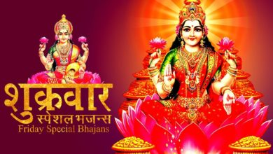 FRIDAY SPECIAL BHAJANS - शुक्रवार स्पेशल भजन्स - MORNING LAKSHMI   BHAJANS - BEST COLLECTION SONGS