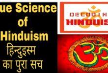 Hinduism Science and Spirituality/ हिंदूइस्म का सच -Atman/Brahman/Rebirth/Moksha/Yugas- Ashish Punia