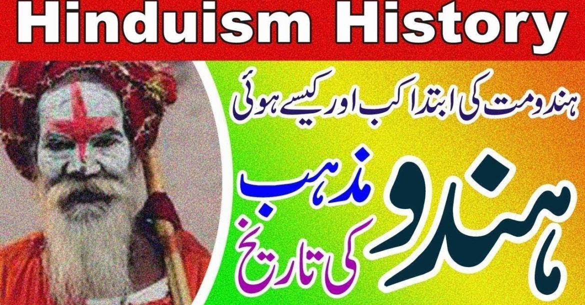 History Of Hinduism || History of Hinduism || ہندو مذہب کی تاریخ || Documentary Of Hinduism