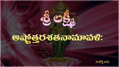Lakshmi Ashtothara Namavali (Telugu) - Mahalakshmi/Sravana Varalakshmi Astotharam (Telugu)