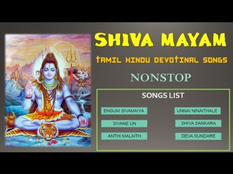 SHIVAMAYAM TAMIL HINDU DEVOTIONAL SONGS NONSTOP