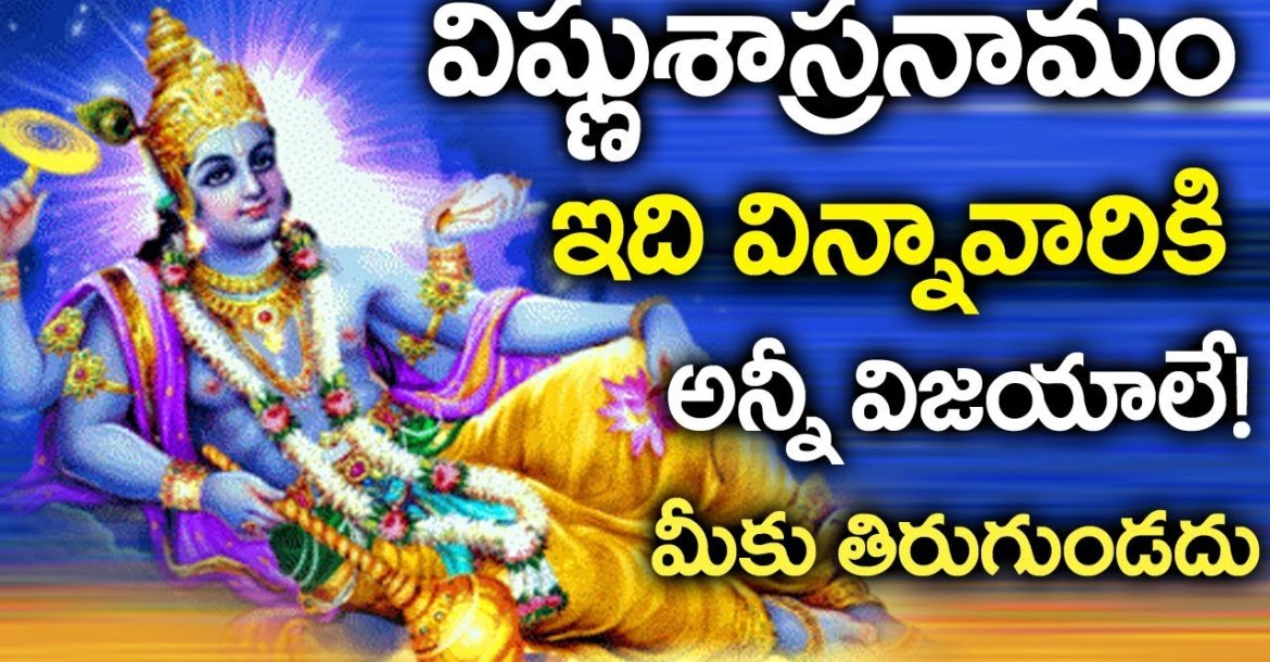 SRI VISHNU STOTRAM ||POPULAR BHAKTI SPECIAL SONGS || TELUGU BEST LORD VISHNU  SONGS
