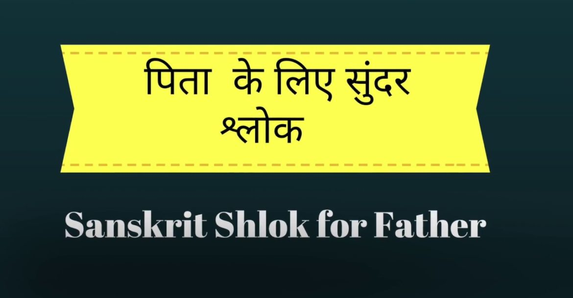 Sanskrit shlokas for Father | Hindupath