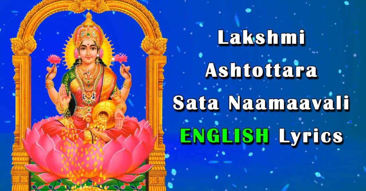 Sree Maha Lakshmi Ashtottara Sata Naamaavali With ENGLISH Lyrics