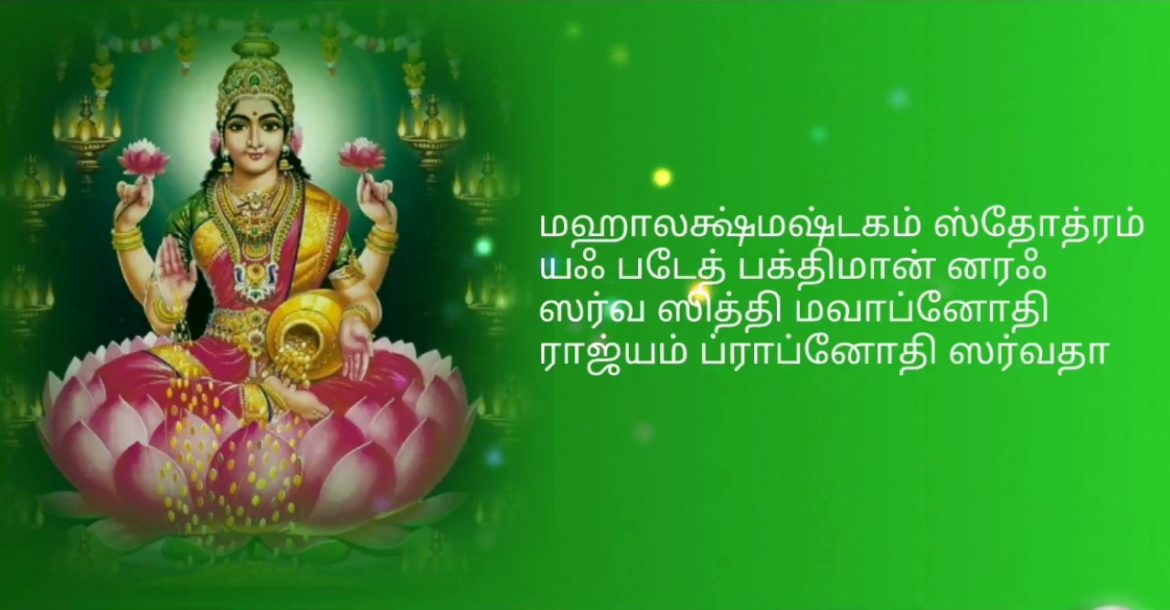 Sri MahaLakshmi Ashtakam - Tamil HD Lyrics