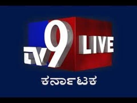 Tv9 Kannada Live | ಟಿವಿ9 ಕನ್ನಡ ನ್ಯೂಸ್ ಲೈವ್