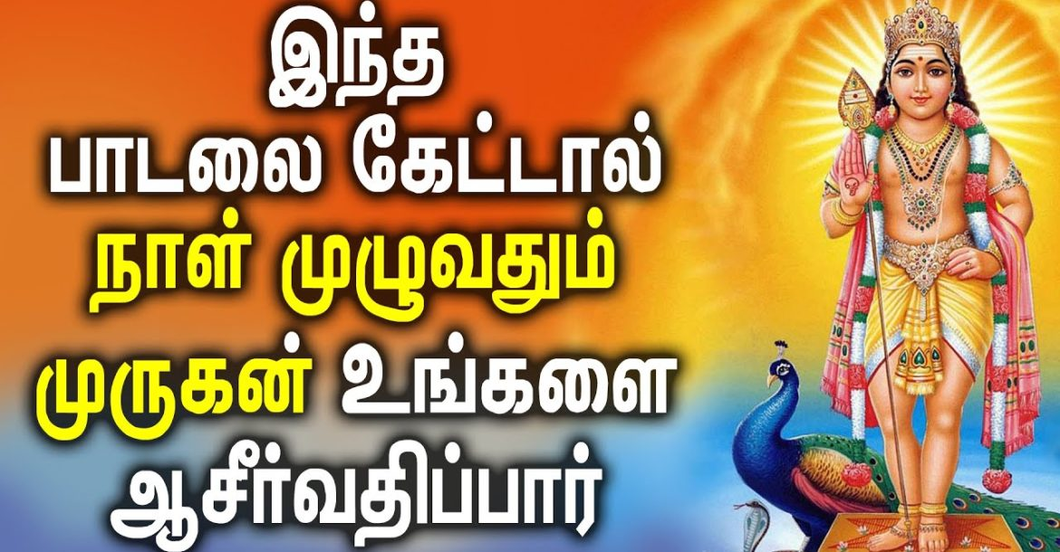 Very powerful Song of Lord Murugan which gives all needs| Lord Kartikeya| Best Tamil Devotional Song