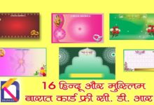 free 16 barat card hindu &muslim with vector background 20 nov2019 in hindi