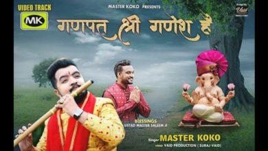 गणपत श्री गणेश है|| Ganesh Chaturthi Special  Bhajan||Master Koko ||Full HD video