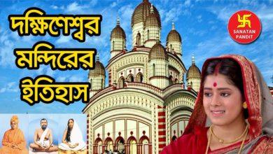 দক্ষিণেশ্বর কালী মন্দিরের ইতিহাস | Dakshineswar Kali Temple History | Hindu Shastra in Bengali |