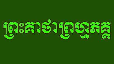 ព្រះគាថាព្រហ្មភគ្គ- God Brahma