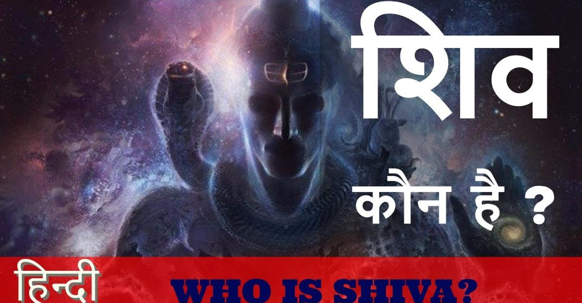✅शिव कौन है?| What is Shiva| Who is Shiva?