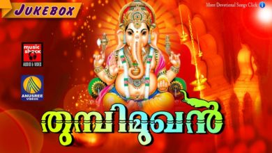 Hindu Devotional Songs Malayalam | തുമ്പിമുഖൻ | New Ganpathi Devotional Songs 2016
