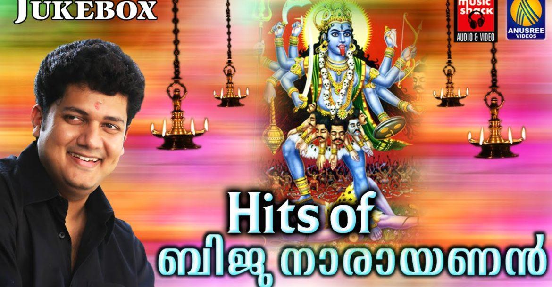 Hits Of Biju Narayanan | Hindu Devotional Songs Malayalam | Super Hit Malayalam Devotional Songs