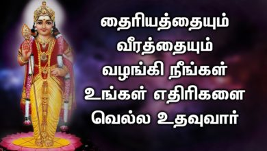 LORD MURUGAN HELPS TO RISE TO THE OCCASION IN DEMANDED SITUATIONS   powerful Murugan Devotional Song