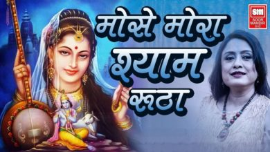Mora Shyam Rutha I Hindi Devotional Songs I Pamela Jain