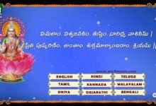 SRI LAKSHMI ASHTOTRA SATANAMA STOTRAM WITH TELUGU LYRICS
