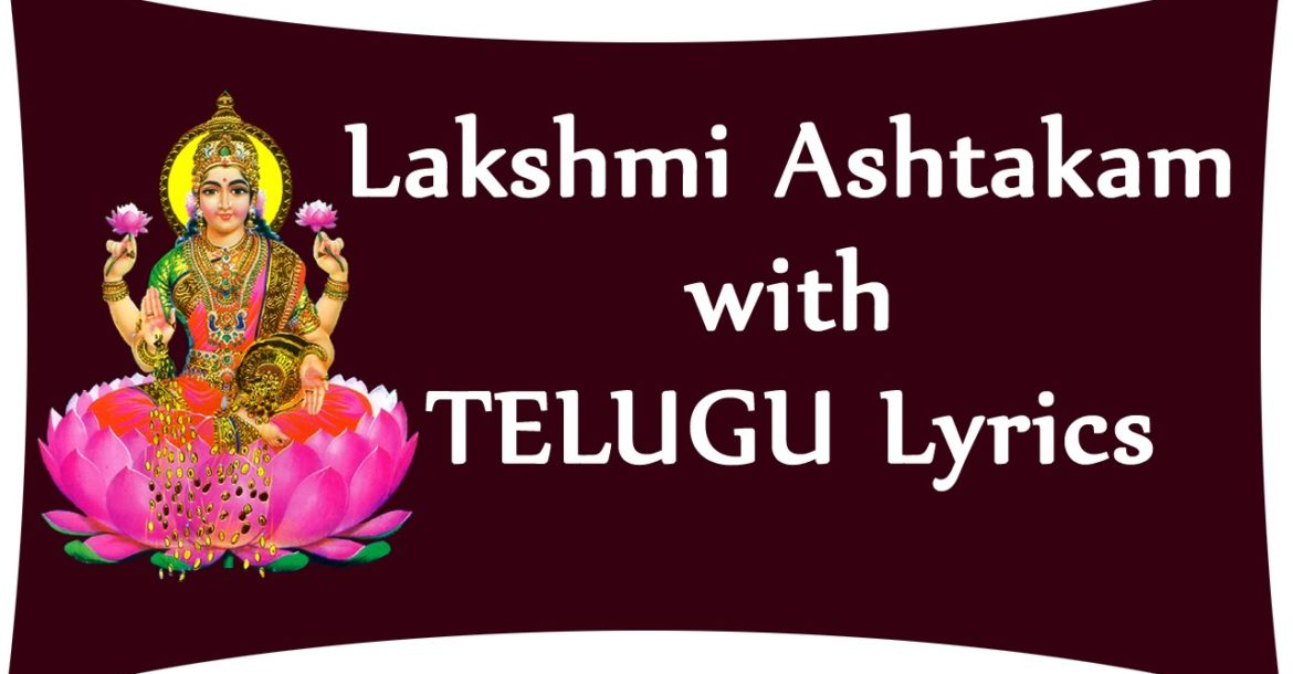 Sri Lakshmi Ashtakam with Telugu Lyrics | Devotional Lyrics | Bhakthi
