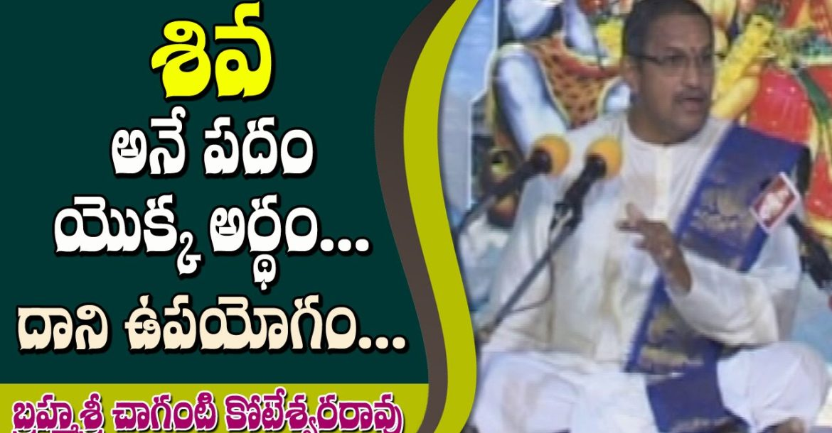 What is The Meaning of 'Shiva' ? || Brahmasri Chaganti Koteswara Rao || Bhakthi TV