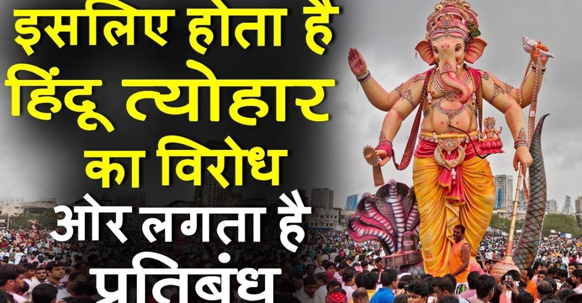Why are only Hindu festivals targeted and banned ? || #hinduism || #frestival