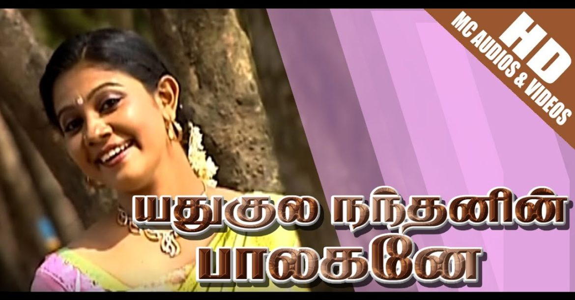 YADUKULA NANDANIN | Hindu Devotional Songs Tamil | Krishna Devotional Song