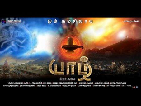Yazh Song   Tamil HD Video Songs   Sivayanama   Shiva Songs
