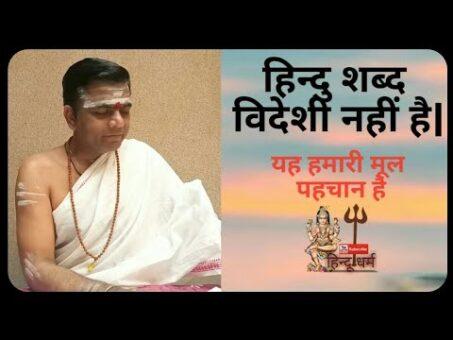 क्या हिन्दू शब्द उर्दू भाषा से लिया गया है ? Meaning of Hindu word
