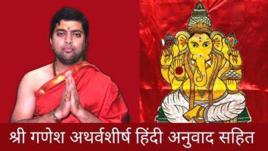 श्री गणेश अथर्वशीर्ष हिंदी अनुवाद सहित | Shree Ganesh Atharvashirsha | With Hindi Meaning |