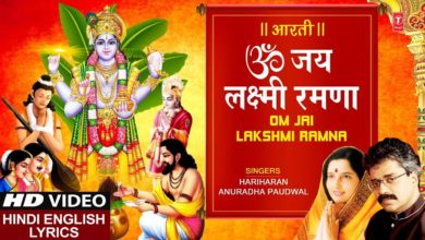 श्री सत्यनारायण आरती Om Jai Lakshmi Ramna I Satyanarayan Aarti I Hindi English Lyrics, Full HD Video