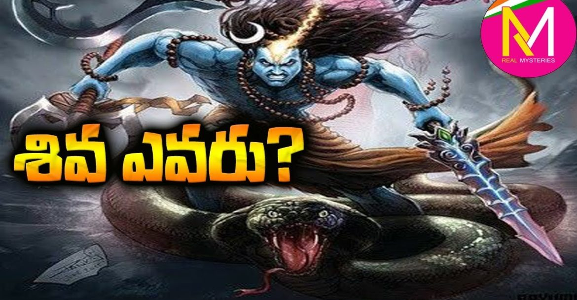 శివుడు ఎవరు? || Who is Shiva? in Telugu || What is Shiva || Lord Shiva || Real Mysteries