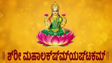ಮಹಾಲಕ್ಷ್ಮ್ಯಷ್ಟಕಮ್ Mahalakshmi Ashtakam with Kannada Lyrics (Easy Recitation Series)