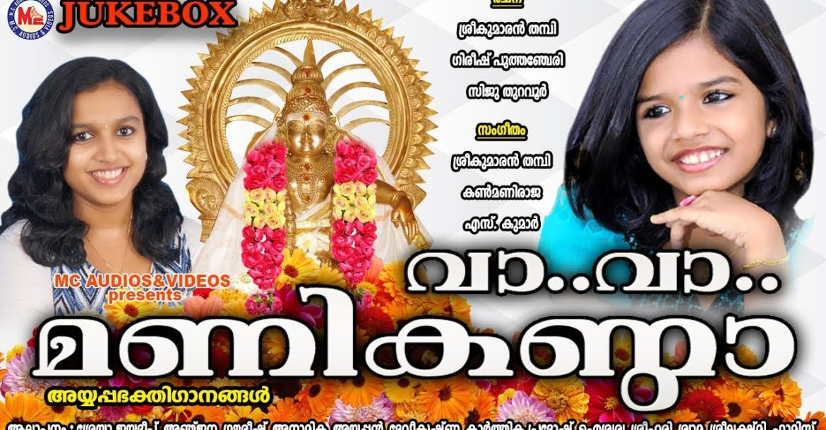 വാ വാ മണികണ്ഠാ | Vaa Vaa Manikanda | Hindu Devotional Songs Malayalam | Shreya Ayyappa Songs