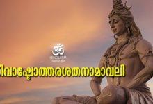 ശിവാഷ്ടോത്തരശതനാമാവലി | Ashtottara Shatanamavali | 108 Names of Lord Shiva | Hinduism