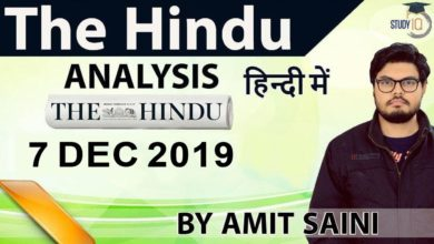 07 December 2019 - The Hindu Editorial News Paper Analysis [UPSC/SSC/IBPS] Current Affairs