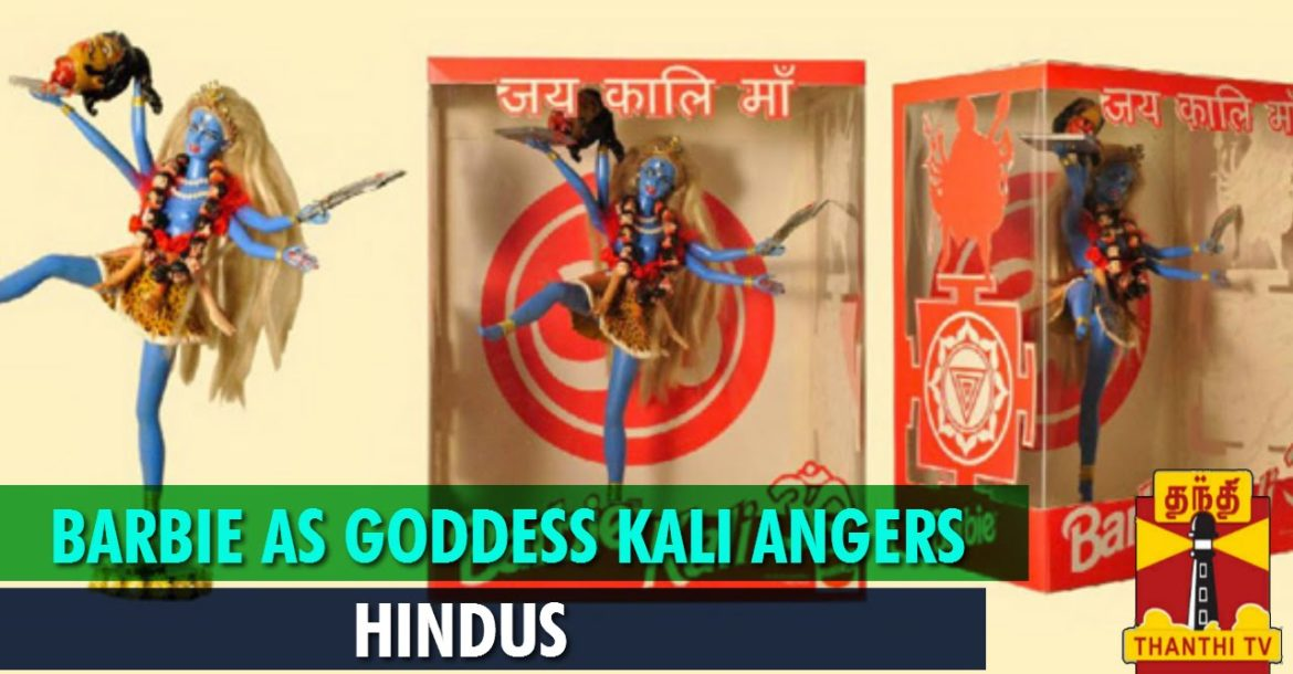 Barbie as goddess Kali angers Hindus - Thanthi TV