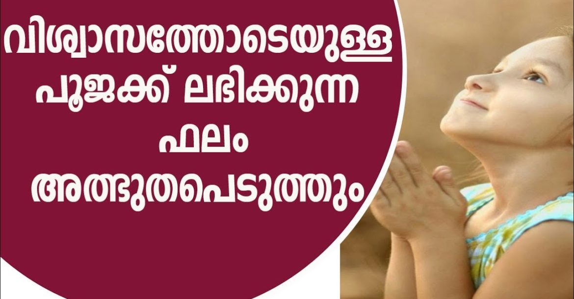 Better result of all kinds of hindu pooja with  belief | K V SubhashThantri | Malayalam Astrology