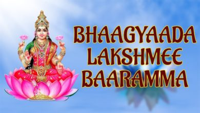 Bhaagyaada Lakshmee Baaramma | Popular Lakshmi Songs | Goddess Lakshmi Song