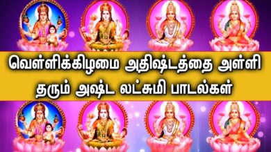 FRIDAY ASHTA LAKSHMI SONGS FOR WEALTH | Lakshmi Devi Padalgal | Best Ashta Lakshmi Devotional Songs