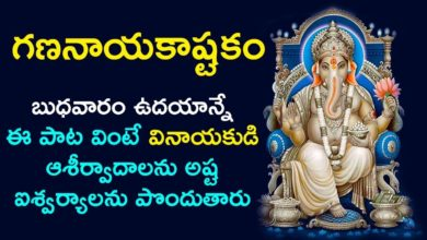 Gananayaka Ashtakam - Lord Ganesha Songs | Vinayaka Special Songs | Telugu Devotional Songs